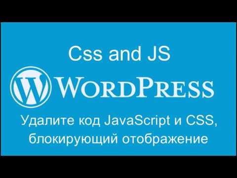 Удалите из верхней части страницы код javascript и css wordpress