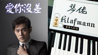 周杰倫 Jay Chou - 愛你沒差 Ai Ni Mei Cha (完整版) [鋼琴 Piano - Klafmann]