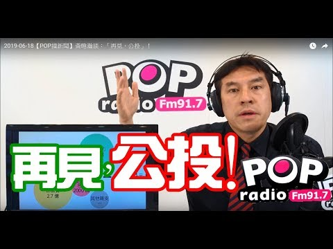2019-06-18【POP撞新聞】黃暐瀚談:「再見,公投」!