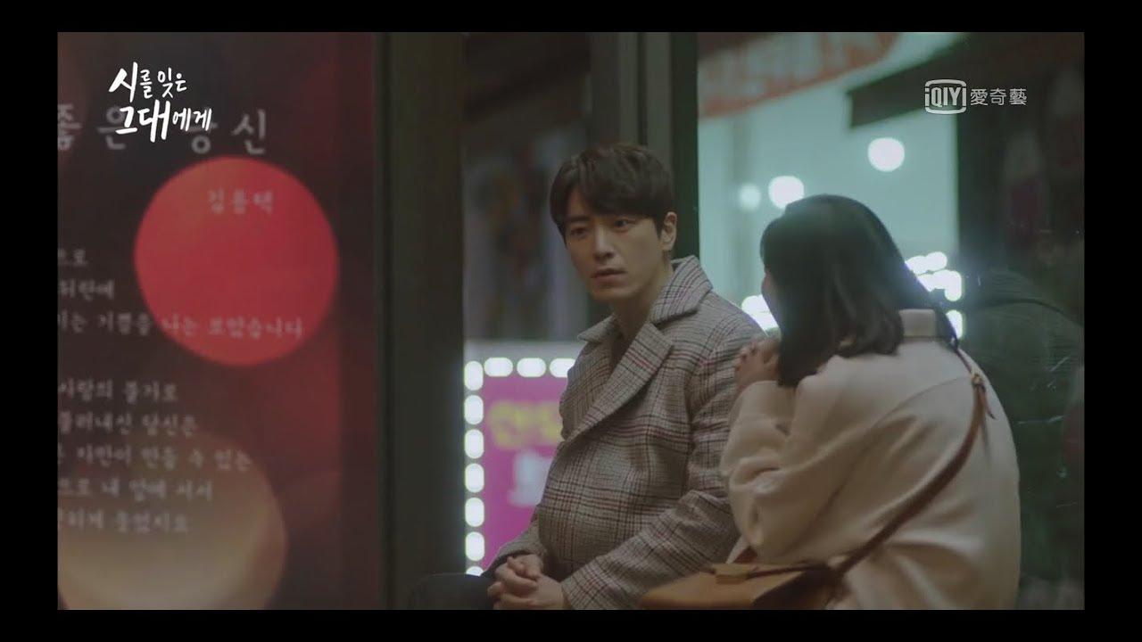 韓劇【致忘了詩的你】EP03 醉了的寶英遇到了芮治療師(李侑菲 李浚赫) - YouTube
