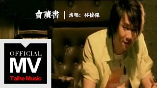 Video 林俊傑 JJ Lin【會讀書 Books】官方完整版 MV download MP3, 3GP, MP4, WEBM, AVI, FLV Juni 2018