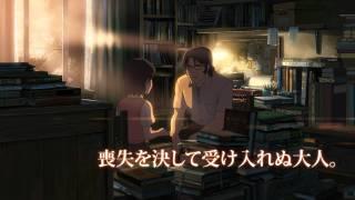 2011年5月7日(土)より新宿バルト9ほか全国公開 『ほしのこえ』『秒速5...