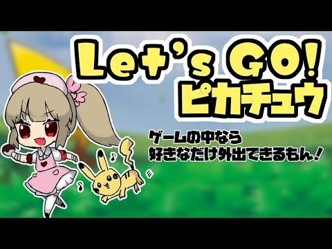 【Let's GO!ピカチュウ】Let's GO!名取さな#1