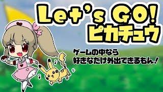 [LIVE] Let's GO!ピカチュウ Let's GO!名取さな