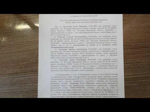 Соглашение об определении долей. ПРОСТАЯ ПИСЬМЕННАЯ ФОРМА