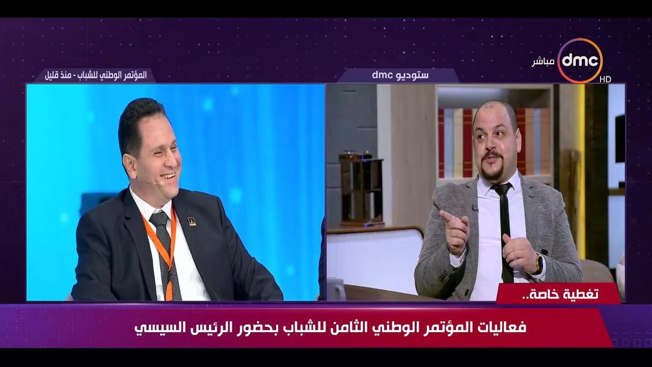 dmc:تغطية خاصة - م.وليد عبدالمقصود يتحدث عن
