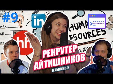🎧#9 - Татьяна Вавилова - Рекрутер: Как получать 300к/сек, правила хорошего резюме и софт-скиллы