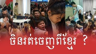 3000 Of Chinese left Cambodia by No Online Game