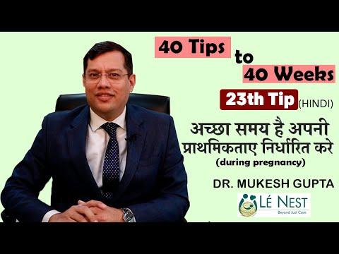 23rd week of Pregnancy | 40 Tips to 40 Weeks (Hindi) | By Dr. Mukesh Gupta