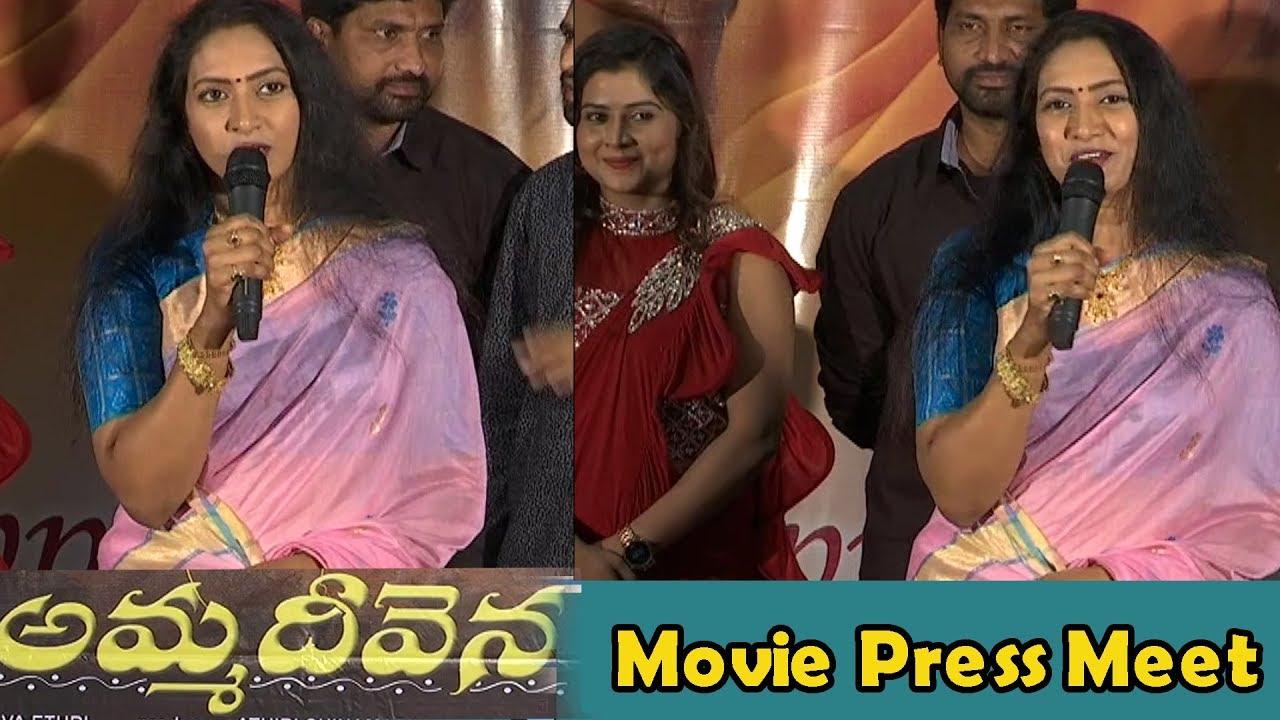 Amma Deevana Movie Press Meet |pnd media