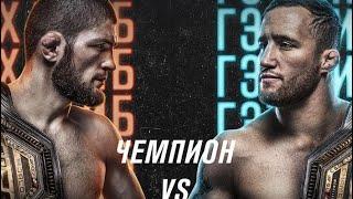 Хабиб VS Гэйджи лучшие моменты боя UFC-254
