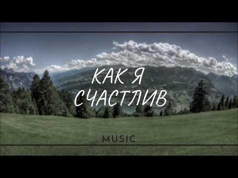 КАК Я СЧАСТЛИВ   Музыка    красивое исполнение