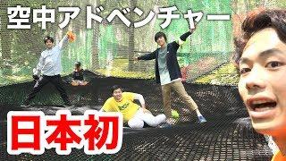 日本初!巨大空中アドベンチャーが過酷すぎてヘロヘロになりました。 thumbnail