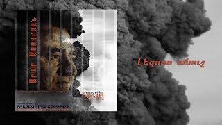 Aram Asatryan - Lezut anush |Արամ Ասատրյան - Լեզուտ անուշ