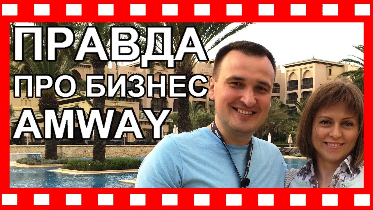 видео амвей правда об амвее квартиру Снять