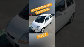 쉐보레/대우 올 뉴 마티즈 SE [판매완료]