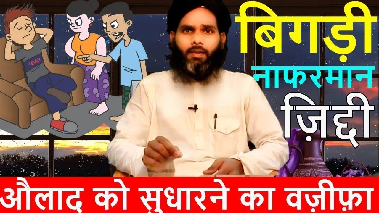बिगड़ी औलाद को कैसे सुधारें || Bigdi NaFarman Aulad Ko Sudharne Ka  Upay-Wazifa|| Stubborn Child