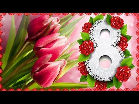 САМОЕ КРАСИВОЕ ПОЗДРАВЛЕНИЕ С 8 МАРТА Дарите женщинам цветы