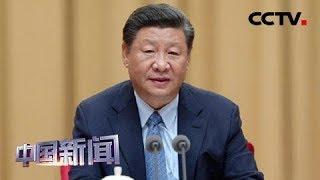 [中国新闻] 习近平在全国民族团结进步表彰大会上发表重要讲话强调 坚持共同团结奋斗共同繁荣发展 各民族共建美好家园共创美好未来 | CCTV中文国际