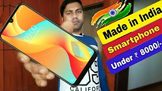 Made in India Mobile Phone Launched⚡Best Non Chinese Mobile Under 8000 in India 2020⚡Amit Technology