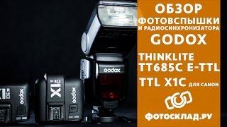 Фотовспышка Godox Thinklite TT685C E-TTL и радиосинхронизатор TTL X1C обзор от Фотосклад.ру