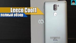 Leeco Cool 1 (Cool1) - самый полный обзор и опыт использования!