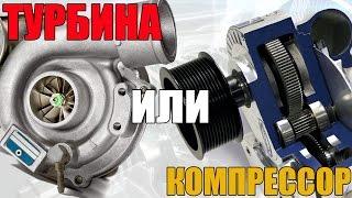 видео Турбированные моторы