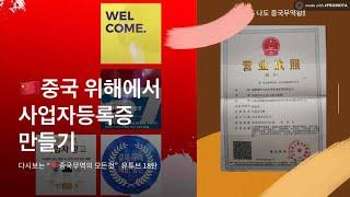 중국 사업자등록증 개설하기