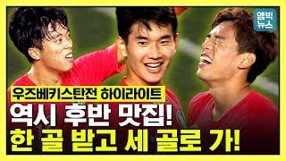 [하이라이트] '한국 축구의 미래' 정우영이 떴다!!.선제골 허용했지만 세 골 넣으며 ★역전승★