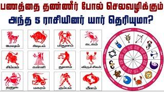 பணத்தை தண்ணீர் போல் செலவழிக்கும் அந்த 5 ராசியினர் யார் தெரியுமா? | Tamil Jothidam | Tamil Astrology
