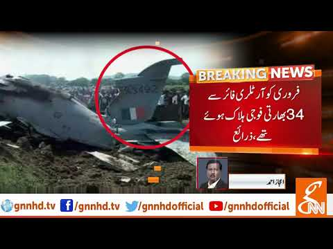 India requests Pak Army to stop artillery firing   GNN