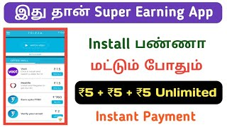 Wow! Really Amazing Super Earning App || Long Time Running Get Daily ₹5+₹5+₹5 || Explained in Tamil