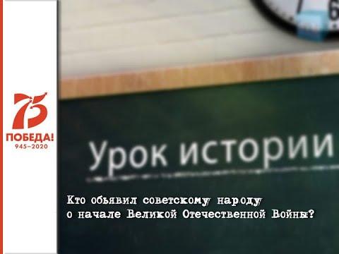 «Урок истории». Кто объявил советскому народу о начале Великой Отечественной Войны?