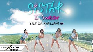 [ KPOP IN Thailand ] SISTAR(씨스타) - I Swear Full Dance Cover …