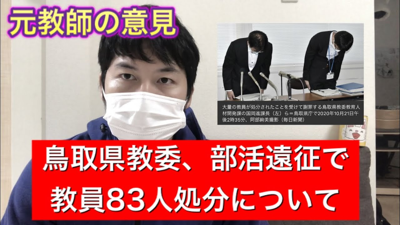 教育 鳥取 会 県 委員