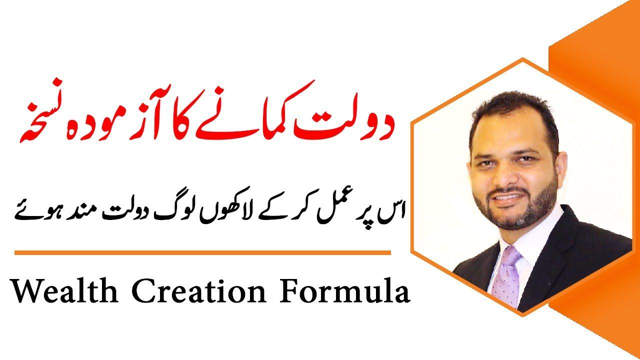 Sadqa Dena Kiyo Zaruri Hai   Abid Iqbal Kheri