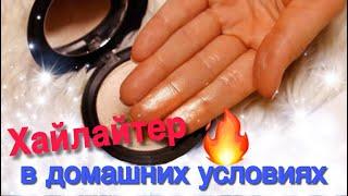 видео в домашних условиях - Топ-косметика : Топ-косметика