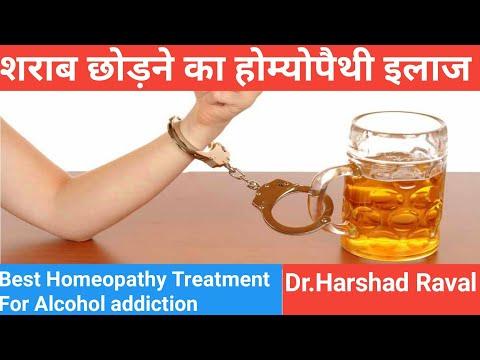 शराब-छुड़ाने-का-होमियोपैथी-इलाज-l-best-homeopathic-treatment-for-alcohol-addiction