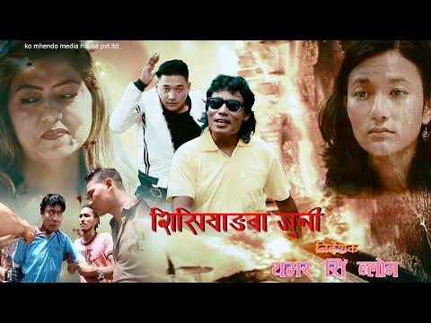 New Tamang Movie Sisi Yangba JUNI Show Hudai Ft..Yamar Sing. Blon
