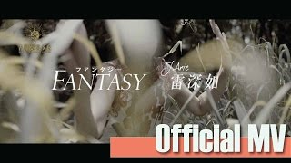 雷深如 (J.Arie) -《Fantasy》Official Music Video