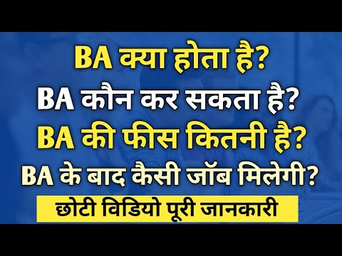 Download BA Kya hota hai   BA kya hai  BA Course details in hindi   What is BA full information [Hindi]   B.A
