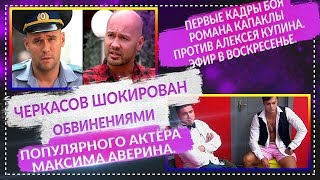 ДОМ 2 СВЕЖИЕ НОВОСТИ Раньше Эфира 2 июля 2019 2.07.2019