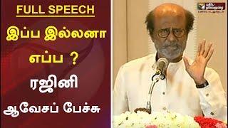 இப்ப இல்லனா எப்ப ? ரஜினி ஆவேசப் பேச்சு | Rajini press meet today Full speech