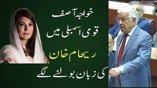 Khawaja Asif Ne Reham Khan Ki Zuban Bolna Shuru Kar Di