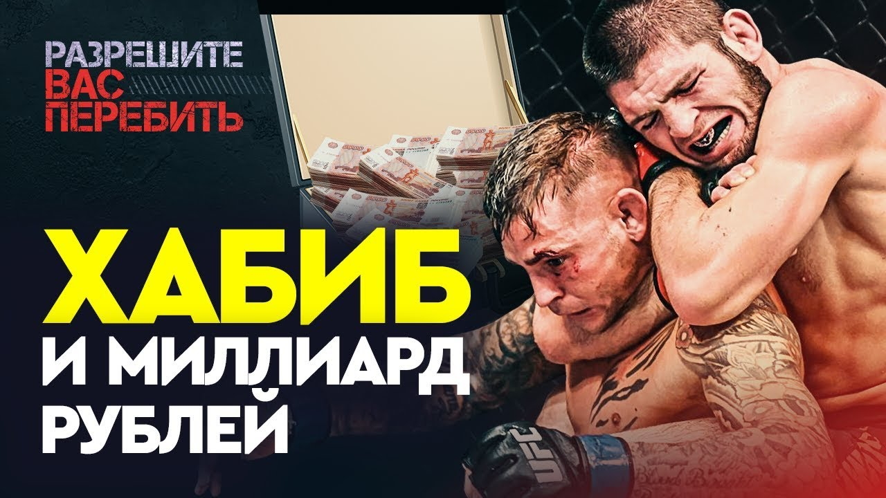 Хабиб и МИЛЛИАРД РУБЛЕЙ / Мой вопрос Нурмагомедову