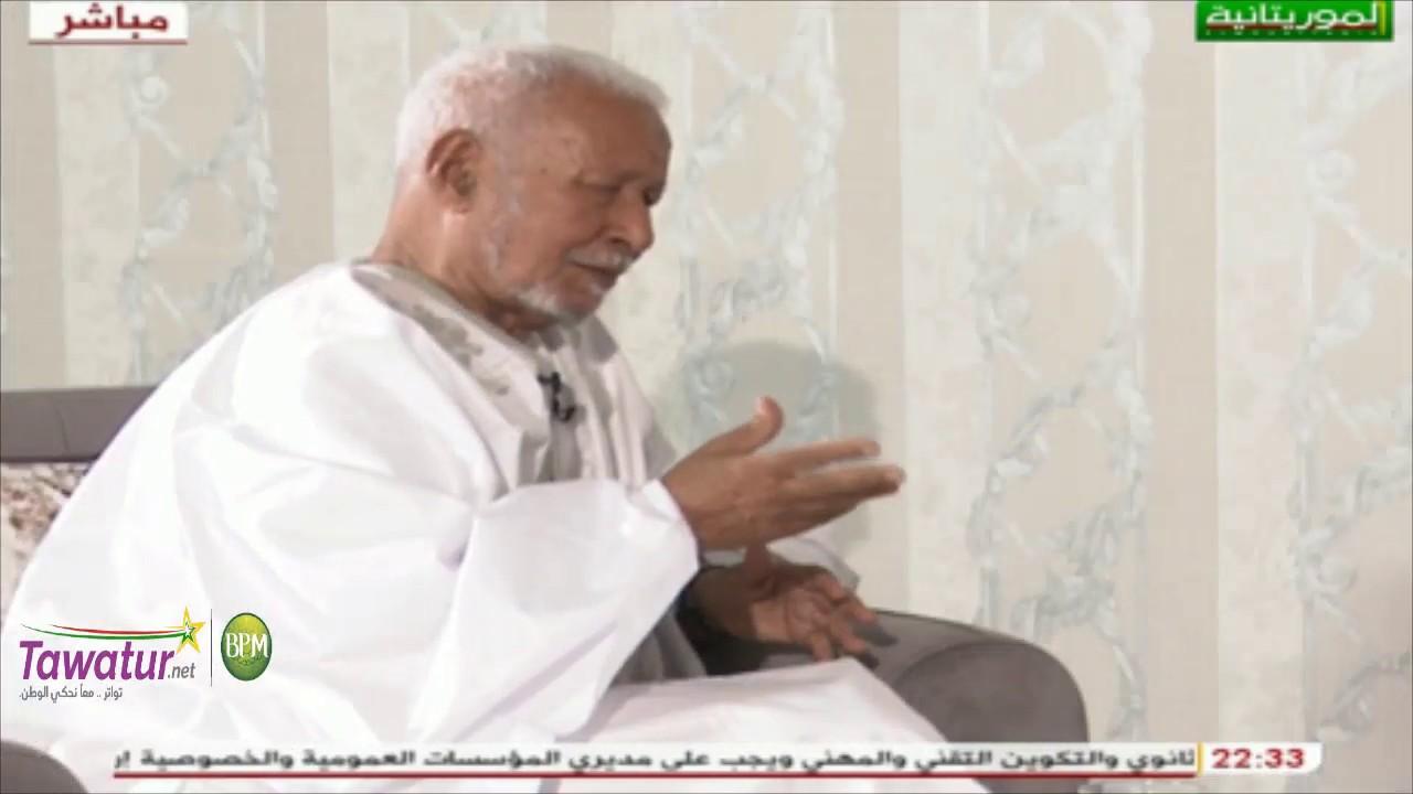 برنامج الصفحة الأخيرة في موسمه الجديد مع الوزير السابق محمدن ولد باباه