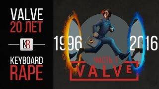 видео История Valve. От Half-Life до DotA 2
