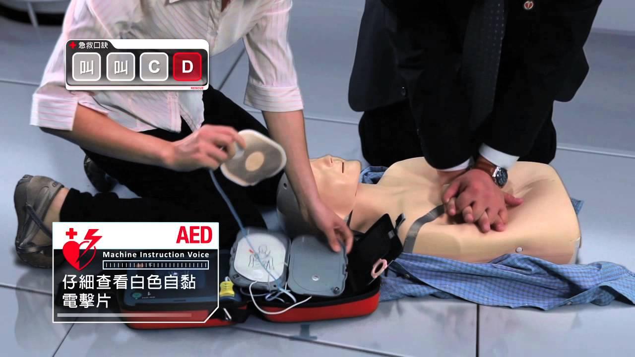 中興保全集團--CPR+AED操作示範