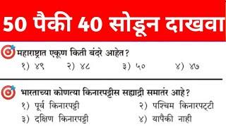 Gk In Marathi 2021 Police Bharti Questions In Marathi