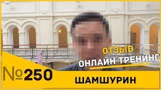 Отзыв Ивана о онлайн-тренинге Владимира Шамшурина. Пикап. Пикап мастер.